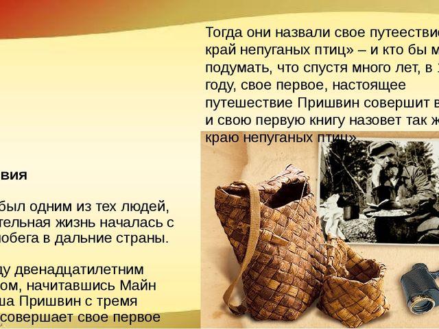 Путешествия Пришвин был одним из тех людей, чья сознательная жизнь началась с...