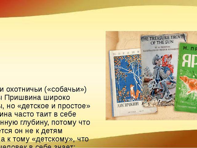 Детям Детские и охотничьи («собачьи») рассказы Пришвина широко известны, но «...