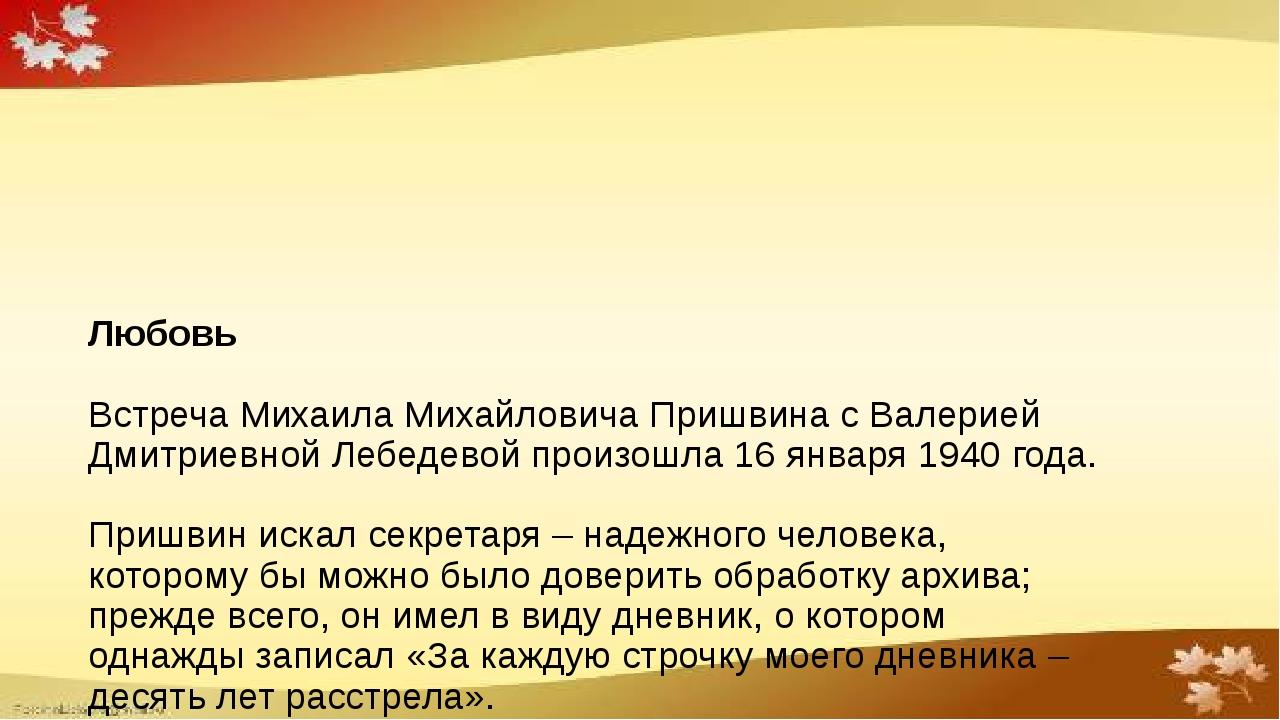 Любовь Встреча Михаила Михайловича Пришвина с Валерией Дмитриевной Лебедевой...