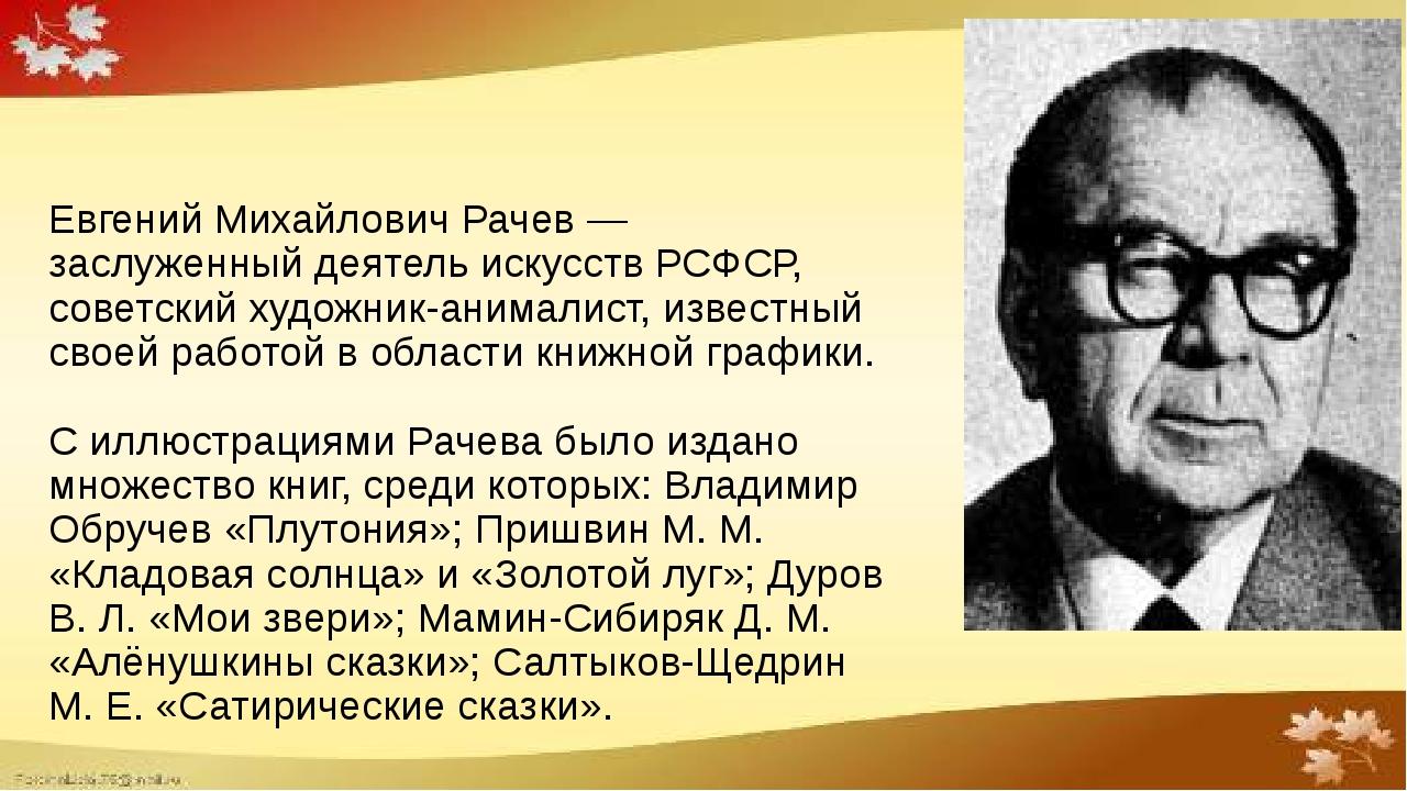 Евгений Михайлович Рачев — заслуженный деятель искусств РСФСР, советский худо...