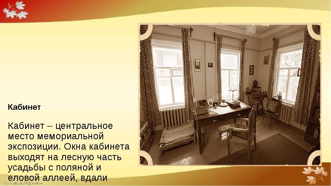 Кабинет Кабинет – центральное место мемориальной экспозиции. Окна кабинета вы...