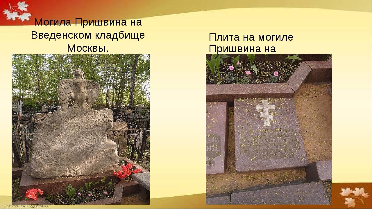 Плита на могиле Пришвина на Введенском кладбище Москвы. Могила Пришвина на Вв...