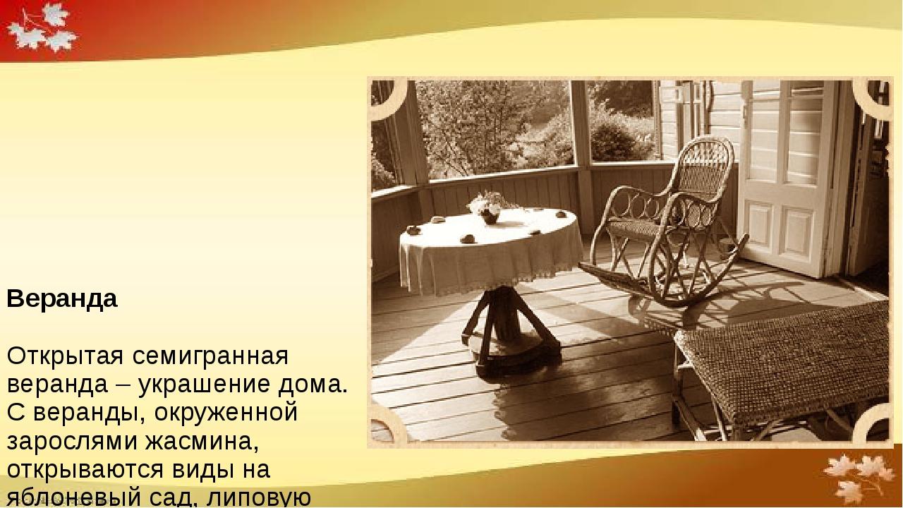 Веранда Открытая семигранная веранда – украшение дома. С веранды, окруженной...