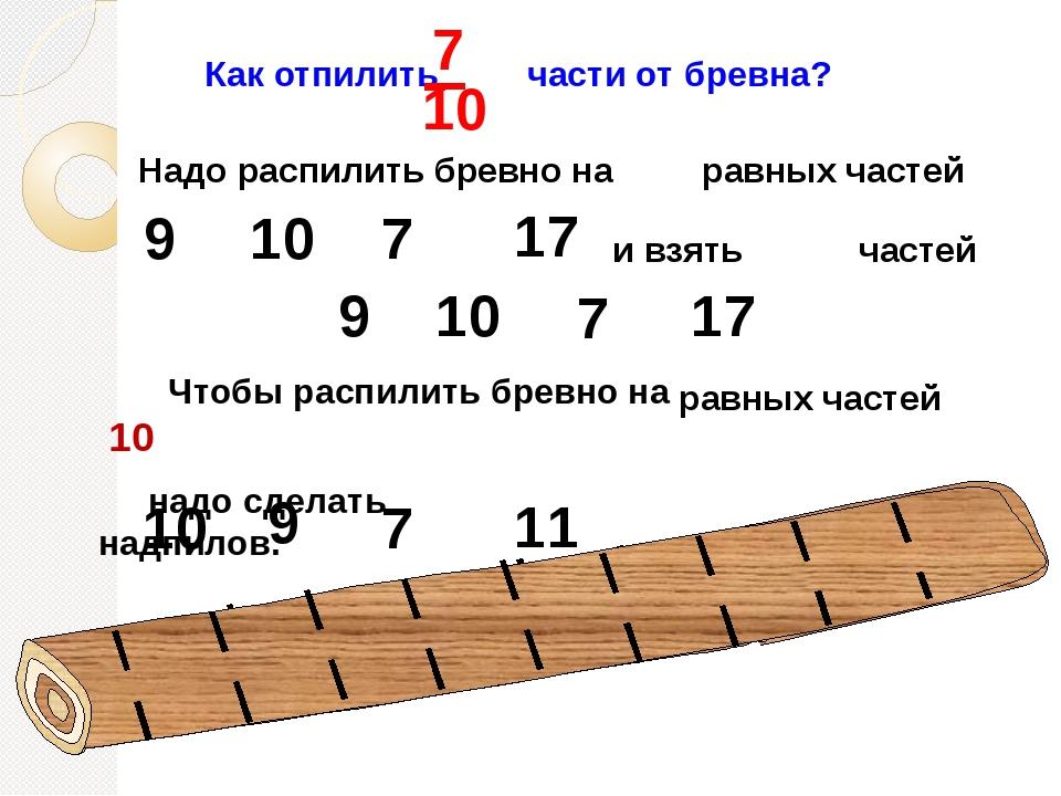 10 9 7 17 7 9 10 17 9 10 7 11 Как отпилить части от бревна? Надо распилить бр...