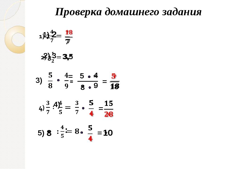 Проверка домашнего задания 3,* 3,5 = 5) * = * * 8 10 3) 5 * 9 = 4 8