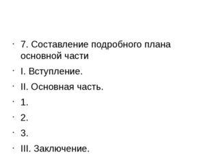 7. Составление подробного плана основной части I. Вступление. II. Основная ч