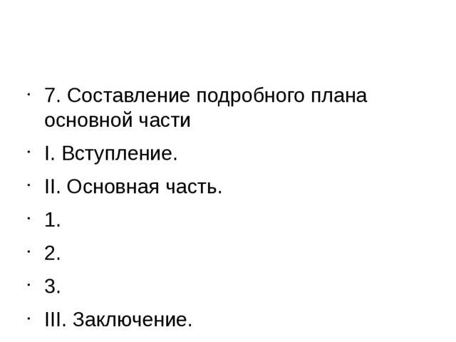 7. Составление подробного плана основной части I. Вступление. II. Основная ч...