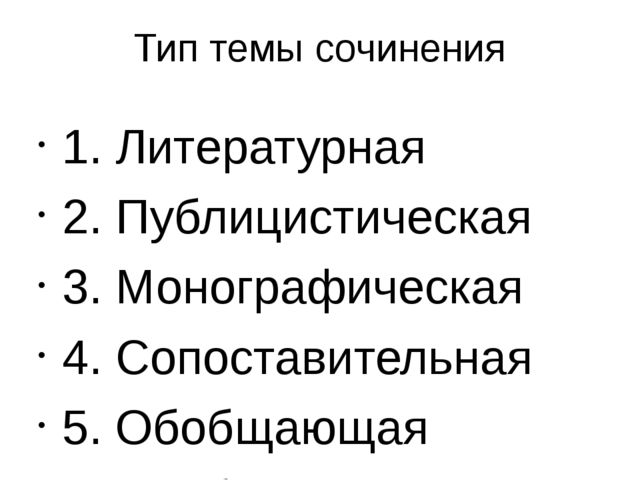 Тип темы сочинения 1. Литературная 2. Публицистическая 3. Монографическая 4....