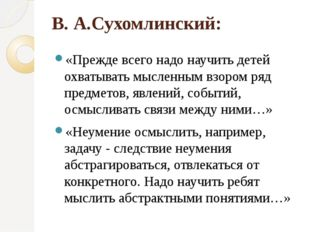 В. А.Сухомлинский: «Прежде всего надо научить детей охватывать мысленным взор