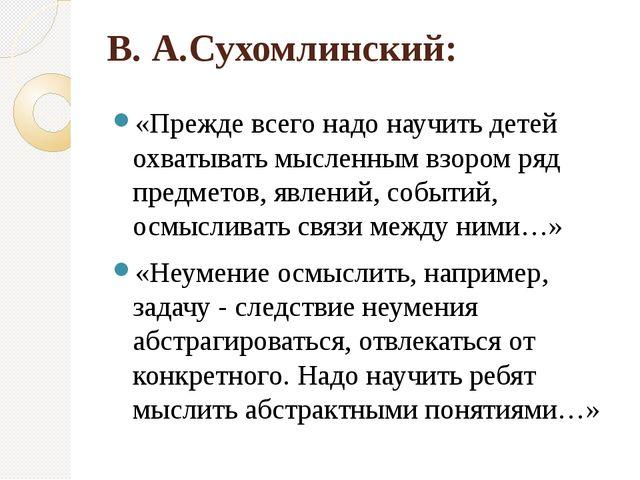 В. А.Сухомлинский: «Прежде всего надо научить детей охватывать мысленным взор...