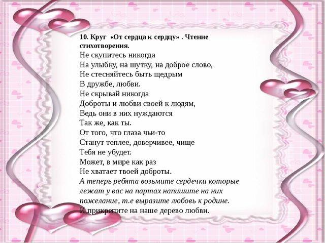 10. Круг «От сердца к сердцу» . Чтение стихотворения. Не скупитесь никогда Н...