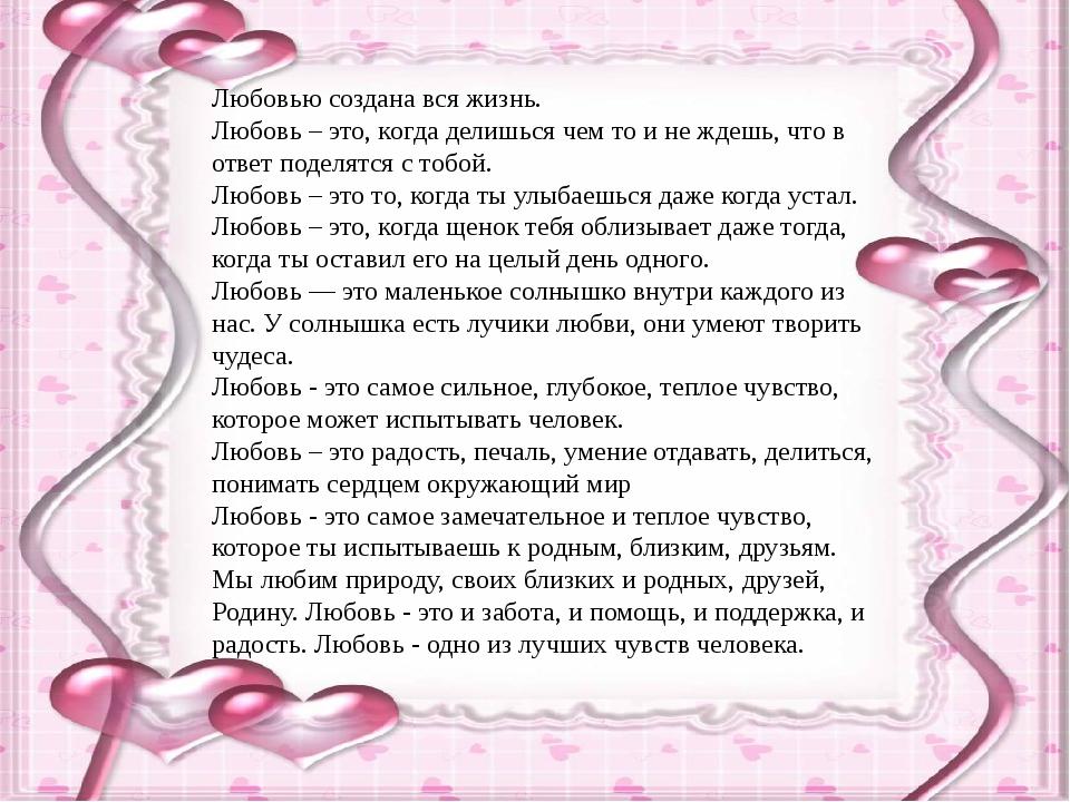 Любовью создана вся жизнь. Любовь – это, когда делишься чем то и не ждешь, чт...