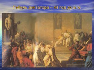 Гибель диктатора – 44 год до н. э.
