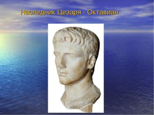 Наследник Цезаря - Октавиан