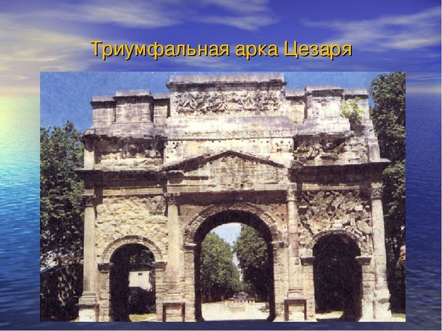 Триумфальная арка Цезаря