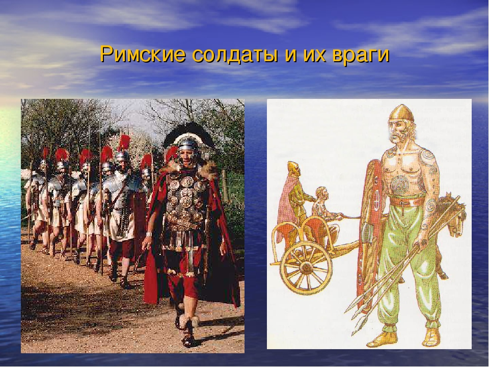Римские солдаты и их враги