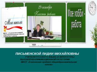 МКОУ « Есиповская средняя общеобразовательная школа» Терновского района ПИСЬМ