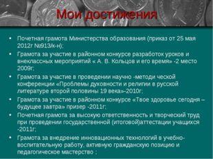 Мои достижения Почетная грамота Министерства образования (приказ от 25 мая 20