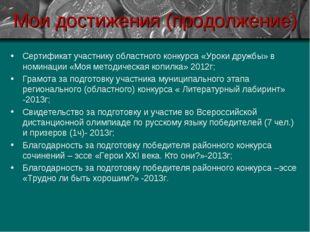 Мои достижения (продолжение) Сертификат участнику областного конкурса «Уроки