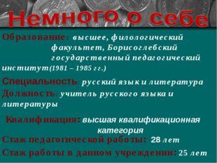 Образование: высшее, филологический факультет, Борисоглебский государственный