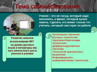 Тема самообразования: Развитие навыков использования ИКТ на уроках русского я