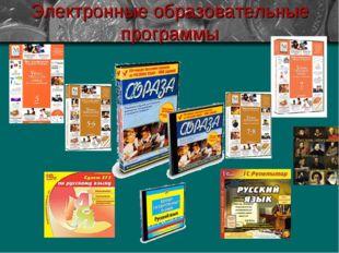 Электронные образовательные программы