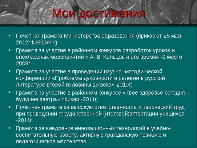 Мои достижения Почетная грамота Министерства образования (приказ от 25 мая 20...