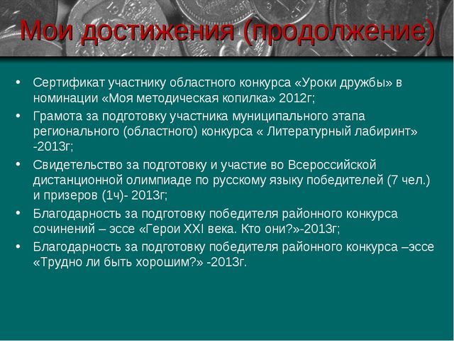 Мои достижения (продолжение) Сертификат участнику областного конкурса «Уроки...