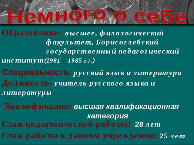 Образование: высшее, филологический факультет, Борисоглебский государственный...