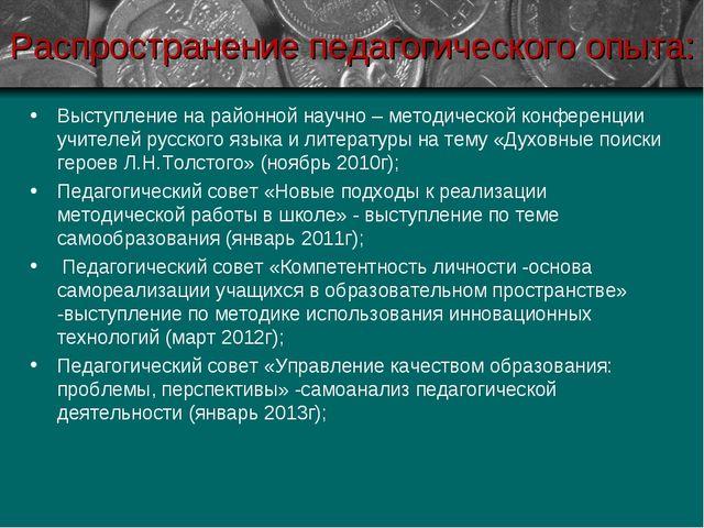 Распространение педагогического опыта: Выступление на районной научно – метод...