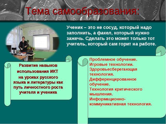 Тема самообразования: Развитие навыков использования ИКТ на уроках русского я...