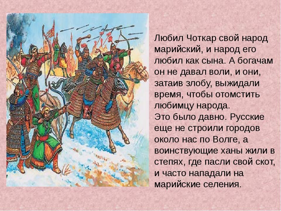 Любил Чоткар свой народ марийский, и народ его любил как сына. А богачам он н...