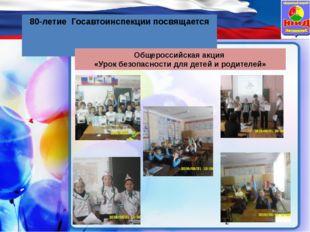 80-летие Госавтоинспекции посвящается Общероссийская акция «Урок безопасности