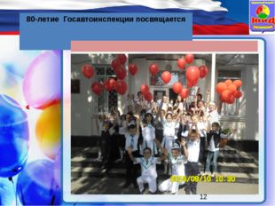 80-летие Госавтоинспекции посвящается