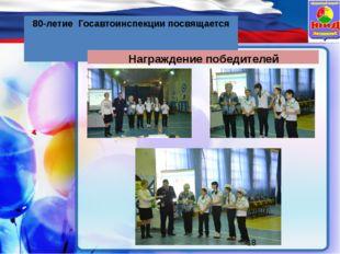 80-летие Госавтоинспекции посвящается Награждение победителей