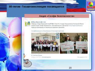80-летие Госавтоинспекции посвящается Акция «Селфи безопасности»