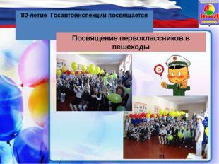80-летие Госавтоинспекции посвящается Посвящение первоклассников в пешеходы