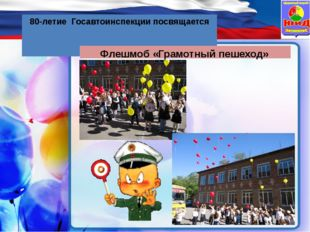 80-летие Госавтоинспекции посвящается Флешмоб «Грамотный пешеход»