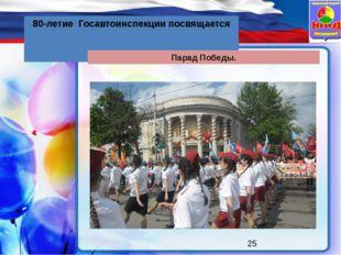 80-летие Госавтоинспекции посвящается Парад Победы.