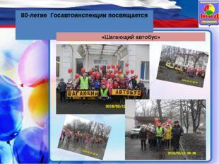 80-летие Госавтоинспекции посвящается «Шагающий автобус»