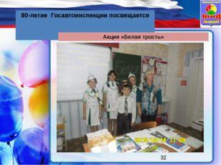 80-летие Госавтоинспекции посвящается Акция «Белая трость»