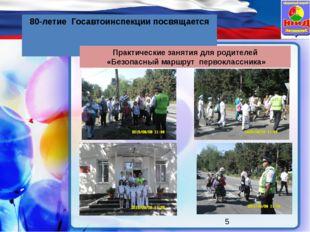 80-летие Госавтоинспекции посвящается Практические занятия для родителей «Без