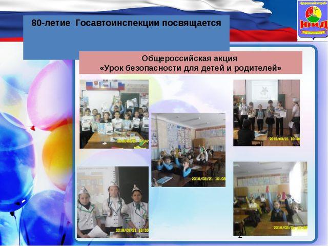 80-летие Госавтоинспекции посвящается Общероссийская акция «Урок безопасности...