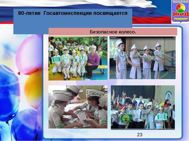 80-летие Госавтоинспекции посвящается Безопасное колесо.
