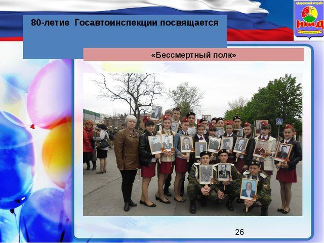 80-летие Госавтоинспекции посвящается «Бессмертный полк»