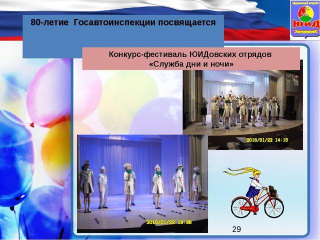 80-летие Госавтоинспекции посвящается Конкурс-фестиваль ЮИДовских отрядов «Сл...
