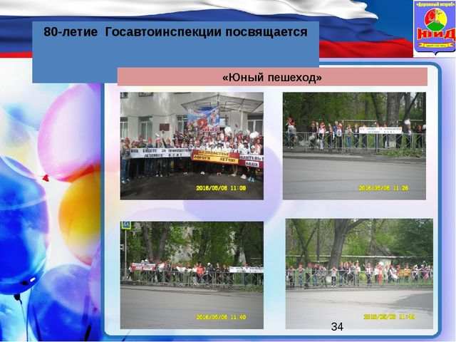 80-летие Госавтоинспекции посвящается «Юный пешеход»
