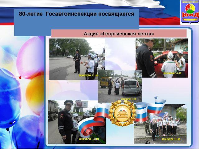 80-летие Госавтоинспекции посвящается Акция «Георгиевская лента»