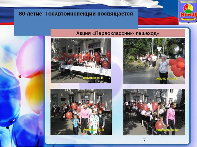 80-летие Госавтоинспекции посвящается Акция «Первоклассник- пешеход»
