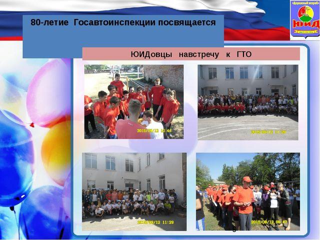 80-летие Госавтоинспекции посвящается ЮИДовцы навстречу к ГТО